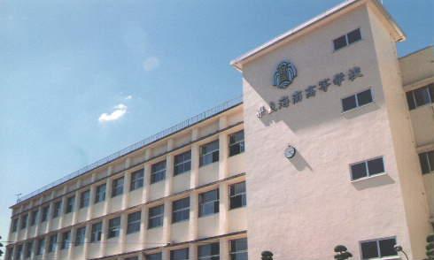 海南高等学校